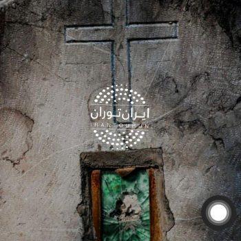 آرامستان ممنوعه ارامنه