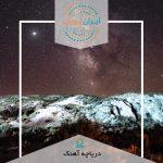 آموزش عکاسی آسمان شب