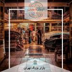 عکاسی بازار فرش فروشا