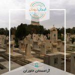عکاسی آرامستان خاوران