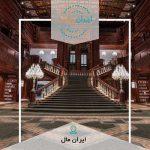 عکاسی بازار ایران مال