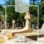 بازدید و عکاسی از آرامستان ممنوعه