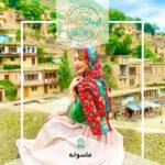 تور یک روزه عکاسی روستای ماسوله